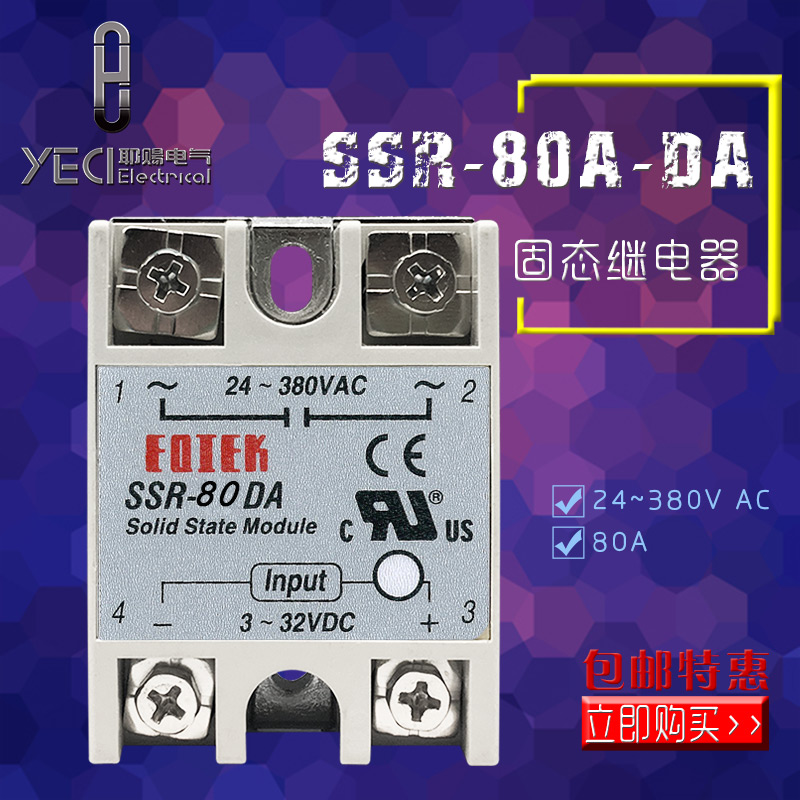 Single-phase solid-state relay SSR-80A-DA DC-controlled AC contactor