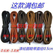 Buy two-for-one polyester round shoelaces 0.5 cm thick mountaineering shoelaces, leather shoes, sports shoes, black laces