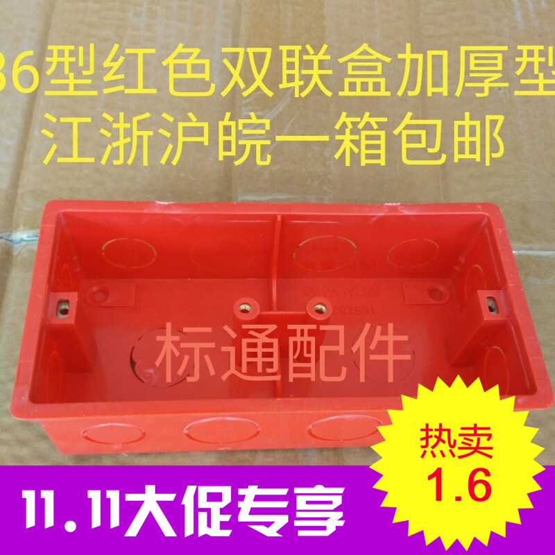 PVc Red 86 Double Bottom Box Dark Box Connection Box Flame Retardant Package Mail in Jiangsu, Zhejiang, Shanghai and Anhui Provinces