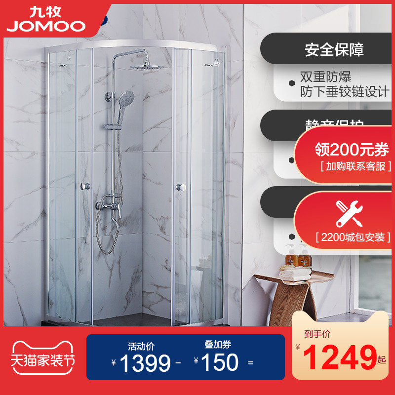 Jiumu integral bathroom shower room partition wet-dry separation integrated tempered glass shower room M312/M412