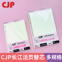 CJP Yangtze River anti-myopia binder for the core cross-line English 20 holes 26 holes learning life clip replacement core super thick