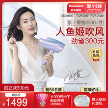 Panasonic hair dryer, domestic nano water ion high power limited edition Mermaid Ji hair dryer NA98Q/NA98G