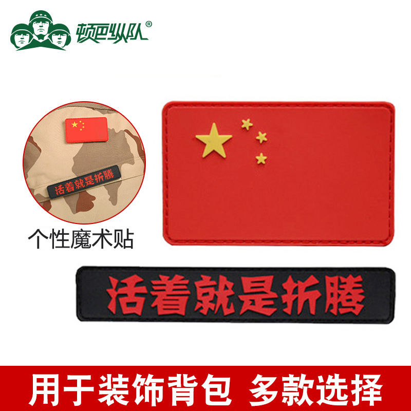 Dunbar Column Tactical Rubber Magic Arm Sticker Keji Street Fashion Individual Leather Mark