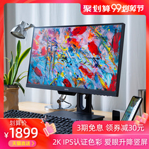 BenQ 25 inch 2K monitor PD2500Q professional design trimming and lifting IPS vertical screen love eye computer LCD