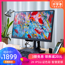 BenQ 25 inch 2K monitor PD2500Q professional design retouching wisdom dimming love eye lift IPS vertical screen