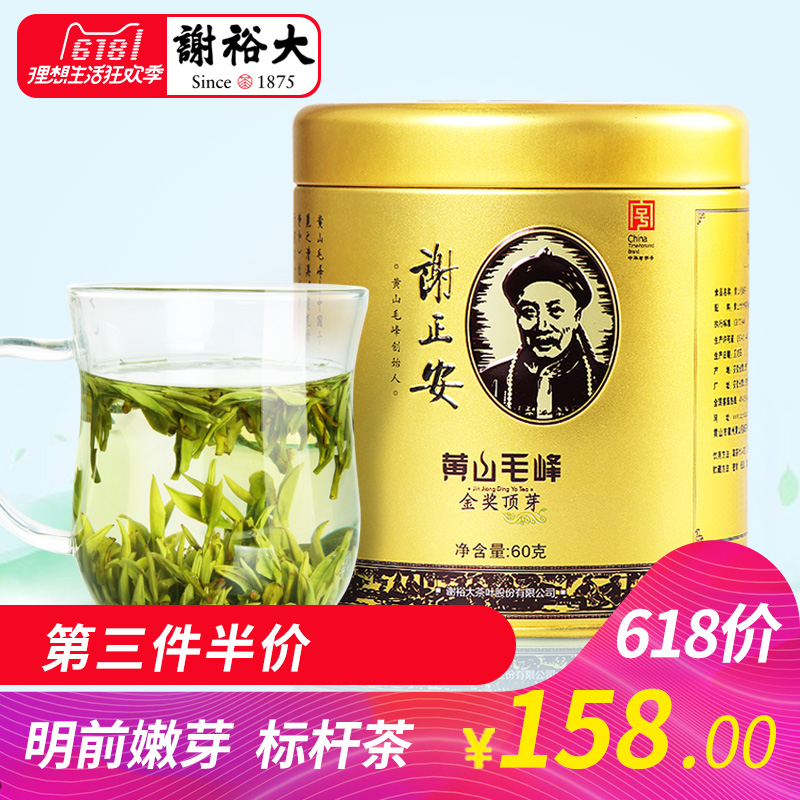 2018 New Tea Xie Yu Huangshan Mao Fengming Premium Green Tea 60g Spring Tea New Tea Open Garden Tea