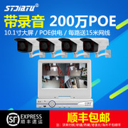 4 POE monitoring equipment set machine monitor HD suite with 2 million camera home screen