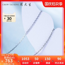 Zhou Dasheng platinum necklace woman Pt950 simple O-chain collar bone chain platinum necklace commemorative gift