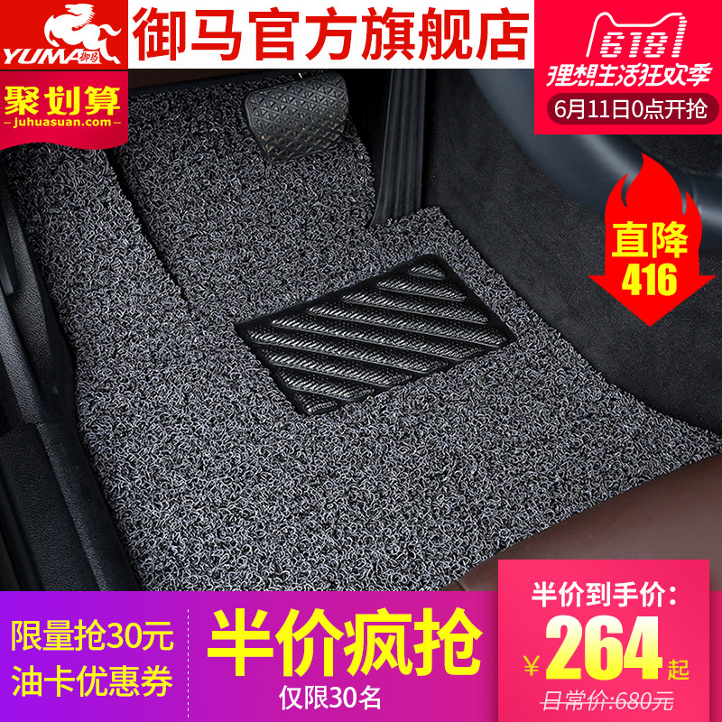 Royal horse ring car mat Audi A4A6LQ5 Passat Tiguan L Golf 7CRV BMW 3 Series 5 Series X5