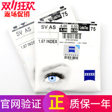 Zeiss lenses A series 1.67 lotus film 1.74 aspherical thin glasses with glasses anti blue lens