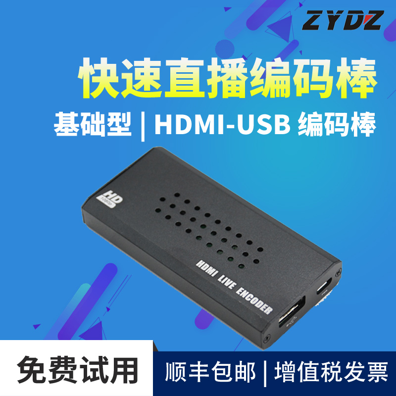 HDMI Live Coding Bar Mobile Live Broadcast Outdoor Live Broadcast Activities Live Broadcast Competition Live Broadcast
