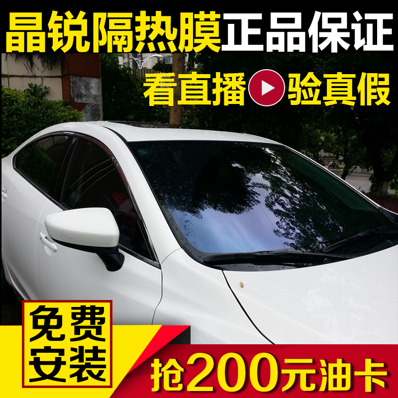 3M automotive film, 3M automotive film, 3M automotive film glass, explosion-proof and heat-insulating film, 3M crystal sharp 70 front gear