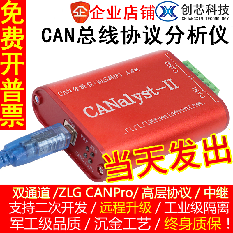 CAN analyseur CANOpen J1939 DeviceNet USBCAN-2 USB-to-CAN compatible zlg