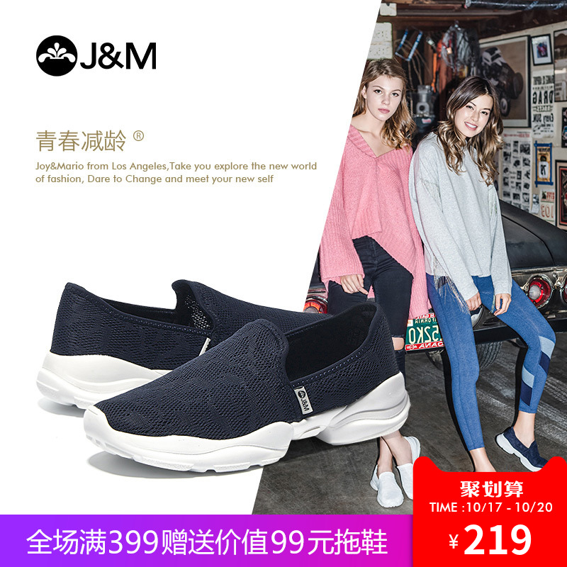 Jm happy Mary 2018 autumn new fashion flat breathable sports casual shoes lazy shoes women's shoes 76093W