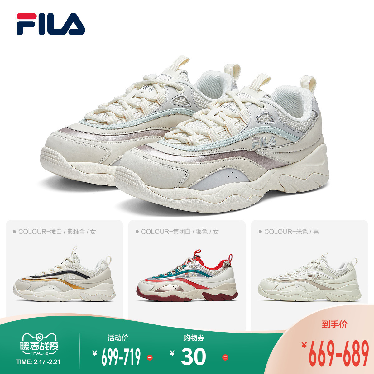 FILA FILA men's and women's shoes spring and summer ray couple men's and women's sports shoes light dad shoes autumn and winter