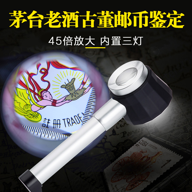 Mao Yuding magnifying glass 45 times with lights childrens antique handheld HD portable wine jewelry special