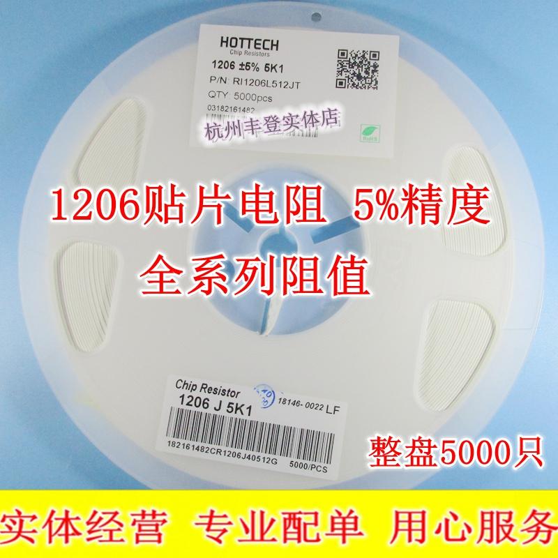 1206 Patch Resistance 5% 0R 1R 1R 1.1R 1.2R 1.3R 1.5R 1.6R 5.6R6.2R Ohm