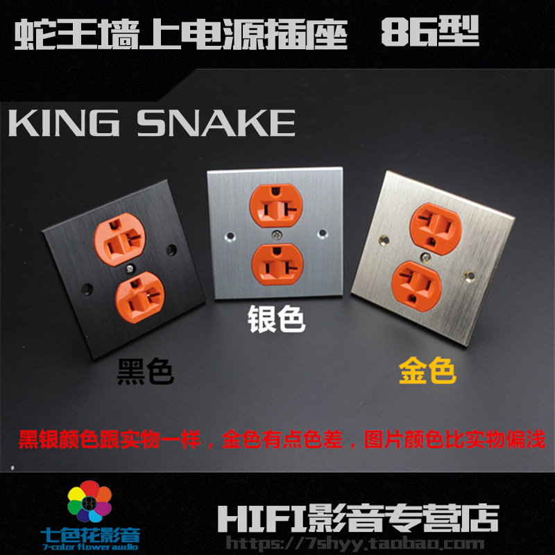 US KING SNAKE / Snake King pure copper American standard power socket core American wall socket with 86 panel
