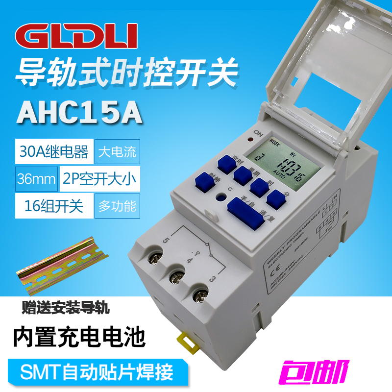AHC15A Guide Type Time Control Switch 220V Timer Switch Timer Switch THC15A Automatic Power-off