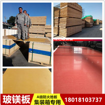 Container fire-resistant flooring activity board room floor A-grade fire-resistant substrate glass magnesium plate accessories 15 18mm manufacturers