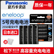 Panasonic Ailepu No 5 No 7 rechargeable battery AA digital camera flash wireless microphone Childrens toy mouse Electronic door lock Japan imported high capacity No 5 No 7 electronic door lock