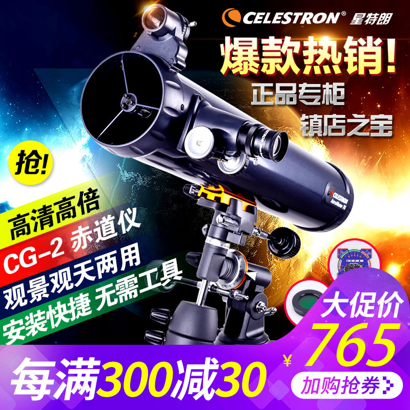 Skywatcher, American Star Trang Telescope professional high-definition stargazing observation students beginners A76EQ