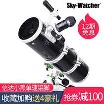 Thyme Little Black 150EQ parabola bull anti-astronomical telescope professional stargazing deep space large large caliber high times