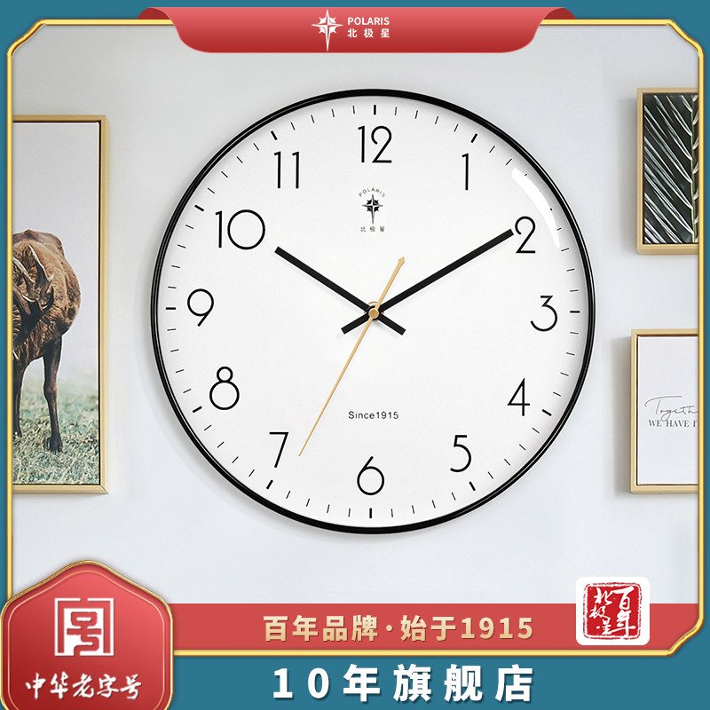 Polaris flagship store wall clock living room home clock 錶 Nordic light luxury fashion quartz wall watch silent bedroom clock