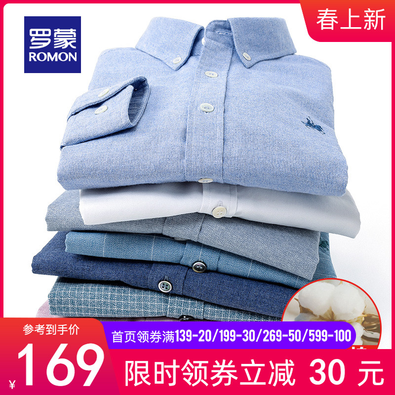 Romon / Romon Cotton Long Sleeve Shirt Men's 2020 new spring fashion fit young and middle-aged leisure shirt