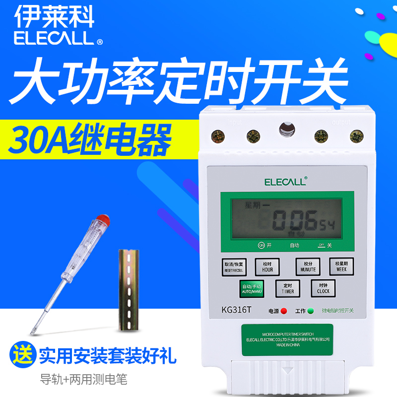 Timer Switch kg316t Microcomputer Time Control Switch Time Controller 220V Power Supply Timer Fully Automatic