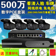 5 million screen high-definition digital monitoring equipment set POE power supply cable home network camera package