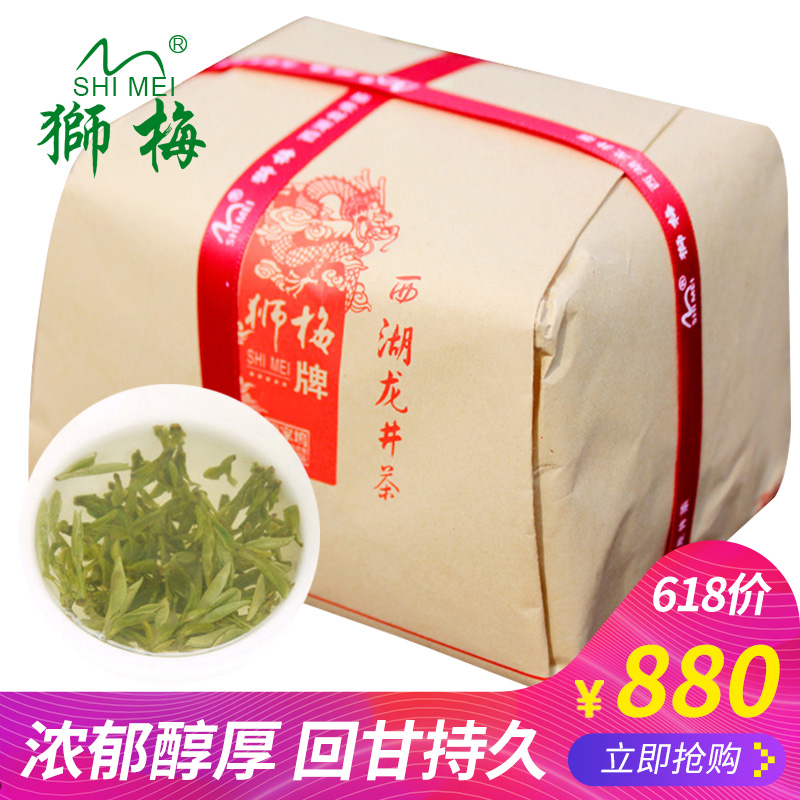 2018 New Tea Listed Lion Brand Green Tea Mei Word C Paper Bag 250g Fine Pre-Extra Grade West Lake Longjing Tea