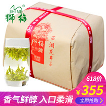 Shimei 2019 New Spring Tea Listed Authentic Hangzhou Longzi B West Lake Longjing Super-grade Green Tea 250g before Ming Dynasty