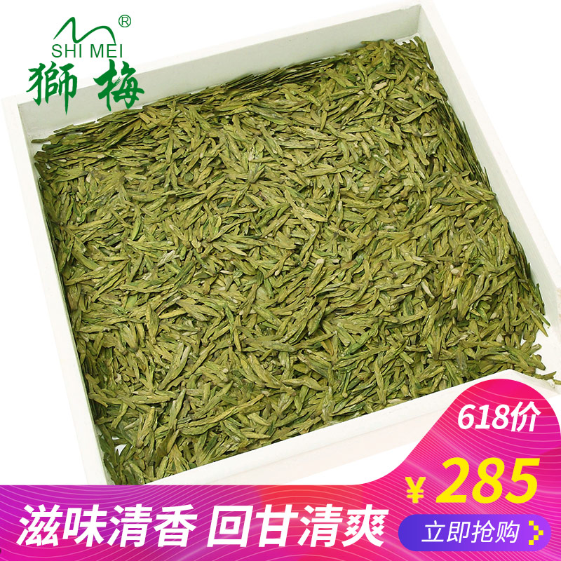 Lion Mei 2018 New Tea Listed Meijiawu West Lake Longjing Boutique Meizi D Mingqian Green Tea 100g Tea Bulk