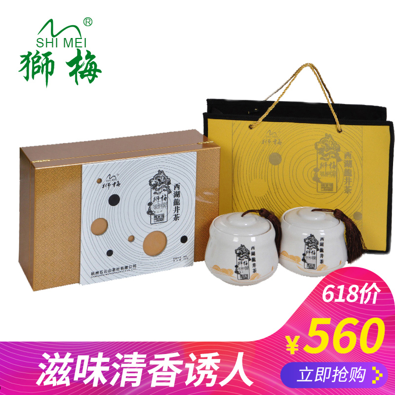 2018 New Tea Listed Lion Green Tea West Lake Longjing Tea Boutique G Premium Mingguan Porcelain Gift Box 250g