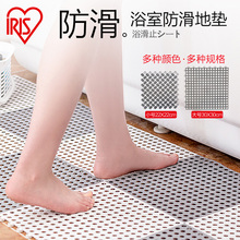 IRIS Japanese bathroom antiskid mat splicing water barrier mat kitchen mat bathroom bathroom balcony floor suction pad