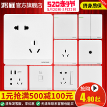 Hongyan switch socket flagship store official flagship type 86 large panel Yabai home one two three four open five hole plug