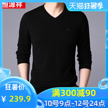 Hengyuanxiang cardigan men's heart collar Pullover long sleeve T-shirt knitted bottoming shirt men's V-neck thin sweater domestic