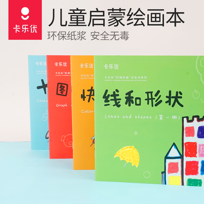 Caryo Children's Graffiti Painting Books 3-6 Years Old Children's Painting Filling Books Red Picture Books Kindergarten Picture Books