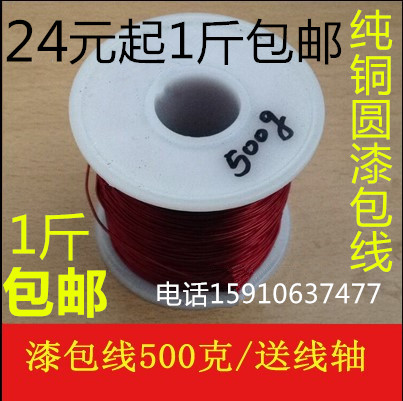 QZ-2 130L paint clad wire pure copper wire winding motor motor coil transformer inductive wire 500 g