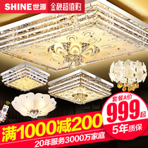 All-room Lighting Set Dinner Living Room Lighting Roof Suction Lighting Simple Modern Crystal Lighting Atmospheric Rectangular Household Set Combination
