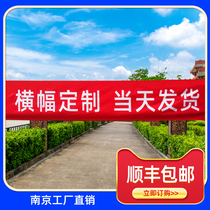 Banners will be formulated to do canvas strip production set to do mail-free birthday advertising red cloth group built cross-fu red propaganda color