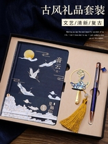 Creative Chinese style retro classic Peacock diary set gift box ancient notepad exquisite notebook literary students with cute simple small fresh Christmas gifts to send male and female teachers classmates