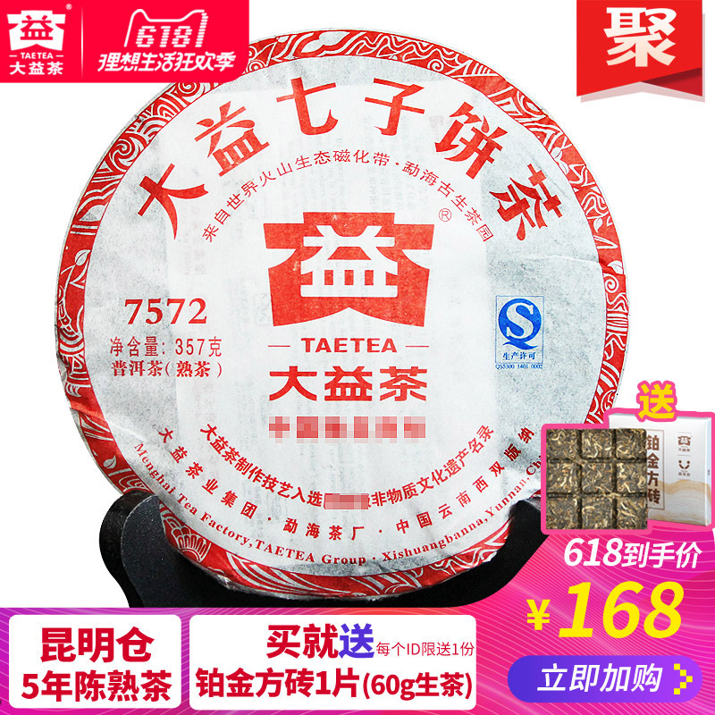 Dayi Puer Tea 7572 Tea Cakes 301 Batches of 357g Tea Cakes in 2013 Tea Cakes Yunnan Menghai Seven Cakes