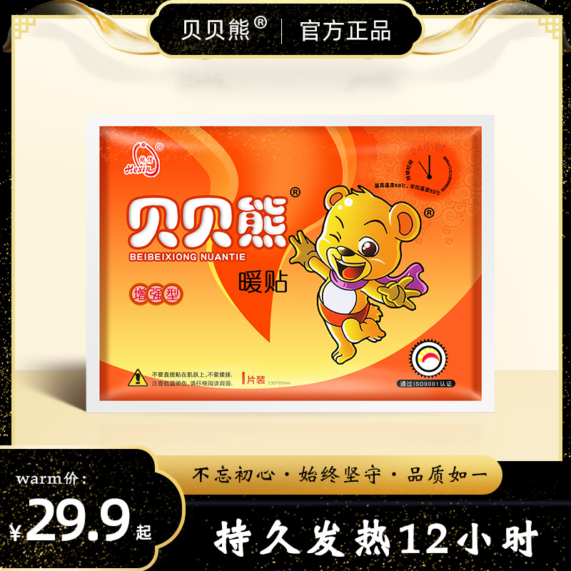 Beibei bear warm paste baby paste spontaneous hot womens palace cold conditioning cold warm-up palace warm-up palace warm-up winter foot hot bag
