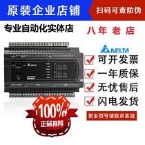 Delta ES2 série PLC DVP16 24 32 40 58 60ES200R DVP40ES200T R 211T