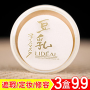 Japanese Concealer makeup milk powder & white makeup moisturizing powder counter 1zk47a