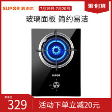 SUPOR/Supor QB301 gas stove gas stove liquefied gas single stove embedded natural gas single stove