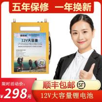 Fengfan 12V large capacity 60ah100ah high-capacity polymer ultra-light outdoor lithium battery aluminum power battery battery