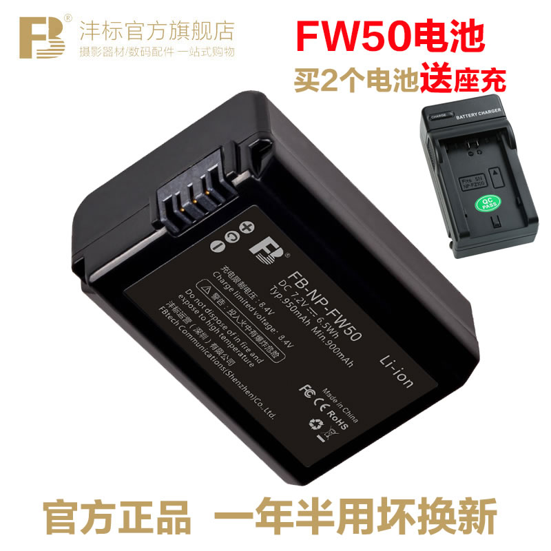 standard NP-FW50 battery Sony a6000 a7r2 a7m2 a6300 micro single camera a7a5100a5000